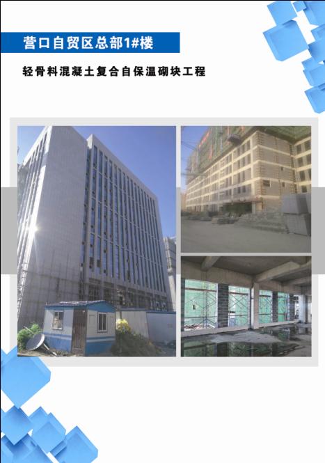 Yingkou FTA headquarters
