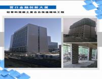 Yingkou financial innovation building