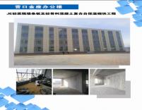 Yingkou golden block office building