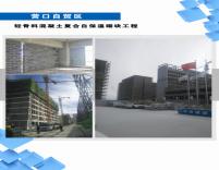 Yingkou Free Trade Zone